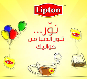lipton Photo Competition App
