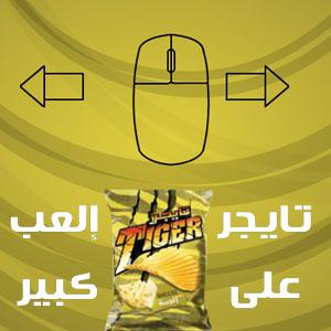 Tiger - Game