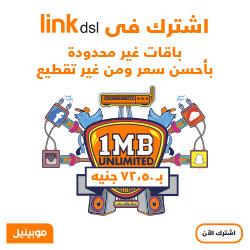 Mobinil - LinkDSL Mini Game Billboard