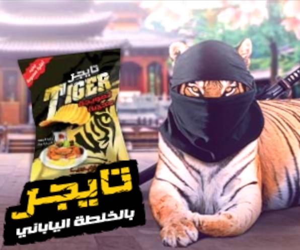Tiger - New Flavor
