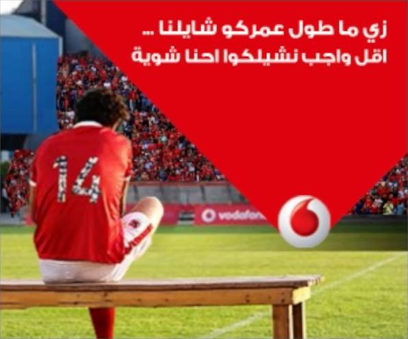 Vodafone - Al Ahly