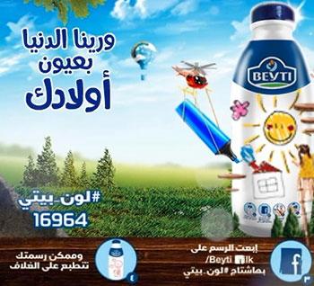 Beyti - Juice