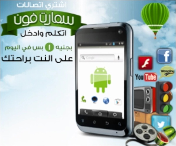 Etisalat - Smart phone