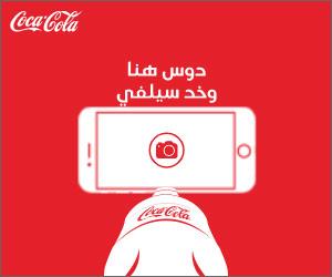 Coca cola - Camera