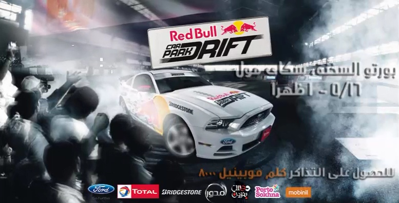 Red Bull - Car Park Drift